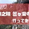 【最強】と言われる恋愛系パワースポット「奥之院 笠ヶ瀧寺」へ行って噂の最強指輪も買ったよ!