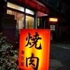 【銀座】こちらも予約困難焼肉店『焼肉東京園』