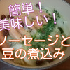 簡単!美味しい!ソーセージと豆の煮込みの作り方