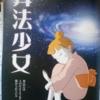 アニメーション映画「算法少女」