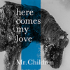 【Mr.Children】新曲「here comes my love」感想