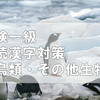 漢検一級に出てくる難読漢字対策~鳥類・その他生物編