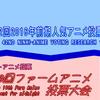ファームアニメ投票大会期間による朝夕アニメ対深夜アニメ成績報告