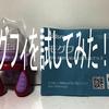 【エマちゃんの新アイテム】離乳食スタートの強い味方!その名はモグフィ!!