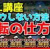 【JapaneseKoreanUGから学ぶ】マクロ講座-勝ってるチームが勝ち、負けてるチームが逆転する方法とは?