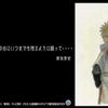【映画】NARUTO疾風伝~火の意志を継ぐ者~/NARUTOが大好き。
