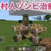 ♯29 村人ゾンビ治療!!( ゚∀゚ )