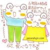 冒険の書:2018年4月29日〜六年目の結婚記念日〜