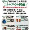 編み物の季節がやってくる~(*^_^*)編み物教室・ニットアウト開催のご案内☆
