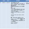 ISO14001:2015 6.1.3 順守義務