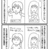 どうしてこうなった??(2.恋愛編)
