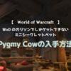 【World of Warcraft】WoDのガリソンでゲットできるミニシークレットペット、「Pygmy Cow」の入手方法