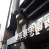 京都を代表する塾のたたずまい【成基学園】【京進】