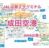 成田空港徘徊物語|クアラルンプール1泊タッチでJGC修行(FOP修行)-1回目2018