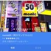 KOF'98um olゲームセンター 梅田編