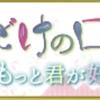 天下統一恋の乱LB華イベント〜ゆきどけの口づけ  もっと君が好き〜早期クリア完了、後半始まりました!