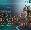 Paladins Switch版初期開放キャラ別解説(ダメージCASSIE)