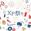 XP祭り2019でオフショア開発の話をしてきました
