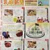 【札歩路】特集 世界のお祝い料理 をまとめました【札幌新聞】
