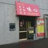 らーめん 味心 / 札幌市白石区菊水3条1丁目