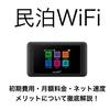 民泊WiFiとは?初期費用・月額料金・ネット速度・メリットについて徹底解説!