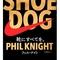 ナイキ創業者の自伝『SHOE DOG』の刊行記念トークイベントが開催されます。