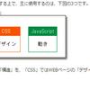 Java Scriptの特徴