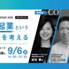 「学生起業」という生き方を考える~Startup Stage 2020 プレイベント 第1弾~をレポート!