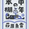 『中年の本棚』荻原魚雷 悩める中年世代へ送るおススメ本90冊