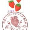 【絵入りハト印】2015.2.23・野菜とくだものシリーズ切手第3集