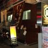 前田屋商店