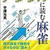 【新書】デジタルに読む麻雀