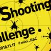Bug Shooting Challenge 開催レポート