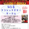 【ギターサークル】仙台泉店でクラシックギターサークル始めませんか?