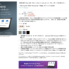 Amazonの新型Fire HD 10/Fire HD 10 Plus、純正キーボードとMicrosoft 365付きが約9千円OFFの特価に