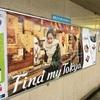 「赤羽岩淵で、昭和にタイムスリップしてきました。」東京メトロ Find my Tokyo 石原さとみ 駅貼りポスター
