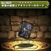 【パズドラ】疾風の獣戦士アタランテーのカードの入手方法やスキル上げ、使い道や素材情報!