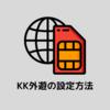 KK外遊のSIMカード設定方法!繋がらないなら「プロファイル削除」