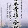 日本舞踊の祭典