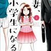 村田椰融 - 妻、小学生になる。 1, 2巻