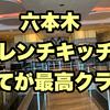 六本木 グランドハイアット東京【フレンチキッチン】最高クラスのビュッフェ!