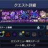 【モンスト】✖️【新超絶】ギミック判明!!『ジューダス・廻』攻略の適正予想キャラ3選!!