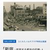 2015/11/01 part4 コニカミノルタプラザ「新宿ー変容する都市の記憶ー」