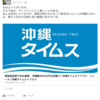 ネトウヨ分析 ① :「自分の感違いは沖縄タイムスのせいだ⁉︎」