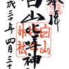 加賀一宮&「金券?宮」→サンソン→オドロオドロ秘湯「湯谷温泉」:御朱印:白山比咩神・金剱宮/北陸Tour❻