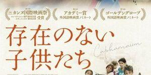 『存在のない子どもたち』7月20日公開映画の感想:窮状、ネグレクト、児童婚、人身売買を子ども視点で描いた衝撃作