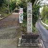 和歌山県橋本市南馬場[天満宮神社(てんまんぐうじんじゃ)]までツーリング