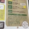 第141回文房具朝食会@名古屋『コーヒー・サミットで珈琲片手に文房具を語ろう!』