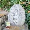 ここに馬頭観音さまが祀られる理由 福岡県北九州市若松区蜑住