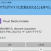 WindowsのUAC画面はキーボードで操作できる